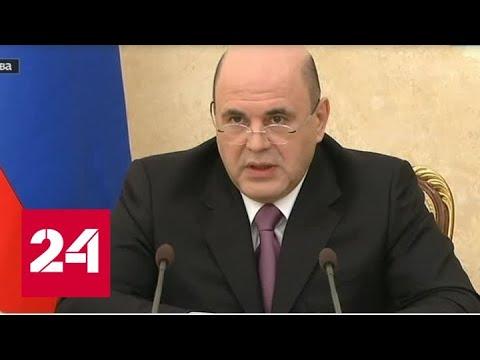 Мишустин: на выплаты ветеранам из бюджета будет направлено более 71 млрд рублей - Россия 24