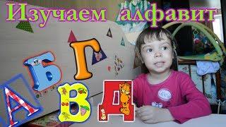 Изучаем алфавит в 4 года! Техника обучения маленьких детишек!