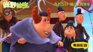 《綠野仙生》15秒廣告片段 趣緻動物篇 (4月5日上映)