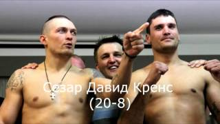 ВСЕ НОКАУТЫ АЛЕКСАНДРА УСИКА   Oleksandr Usyk all knockout