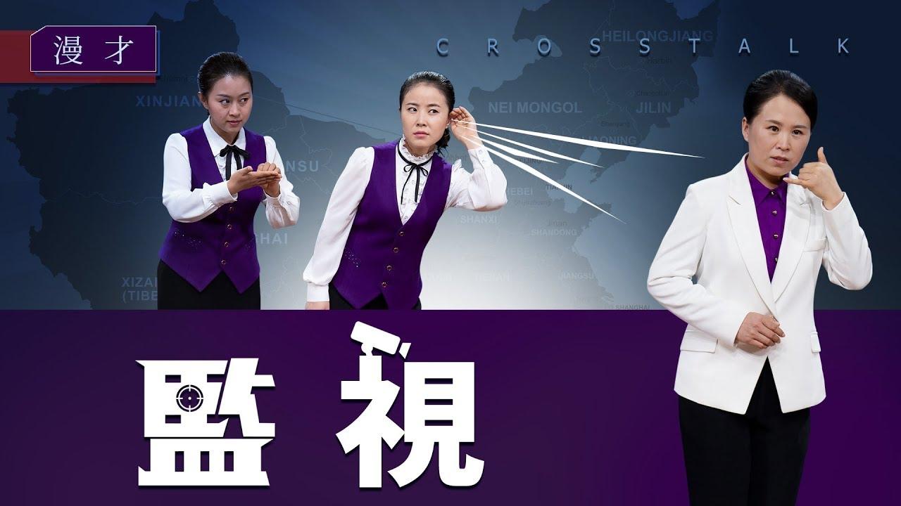 キリスト教会漫才2019「監視」 中国共産党の人権侵害は極限まで達している