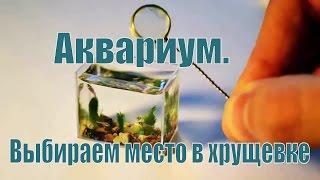 видео Фонтаны, аквариумы в фэн-шуй. Вода в фэн-шуй