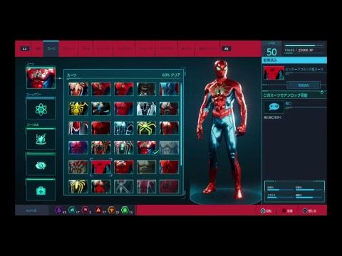 メインクエストクリア!トロフィーコンプ目指すぜ!!!MARVEL  SPIDER-MAN.#10