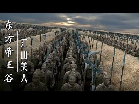 《东方帝王谷》 第五集 秦:江山美人【Dong Fang Di Wang Gu EP05】 | CCTV纪录
