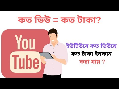 How Much You Can Earn With YouTube Video Views | Bangla Tutorial | কত ভিউ = কত টাকা?