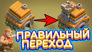 👍ПРАВИЛЬНЫЙ ПЕРЕХОД НА 7 ТХ (РАТУШУ) - 🔥Clash Of Clans🔥
