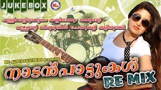 സൂപ്പർഹിറ്റ് നാടൻപാട്ടുകൾ റീമിക്സ് | NADANPATTUKAL REMIX | Malayalam FolkSongs | Pallivalu Mp3