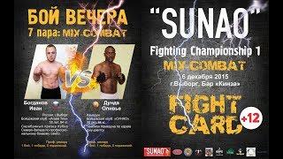 SUNAO Fighting Championship 1_Ivan Bogdanov VS Olivier Dounda(06.12.2015г Лига Комбат Самообороны