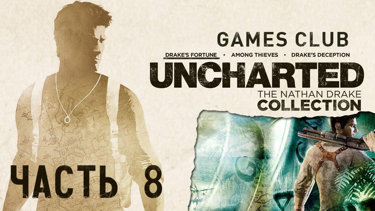 Прохождение игры Uncharted: Натан Дрейк. Коллекция (PS4) - Drake's Fortune часть 8