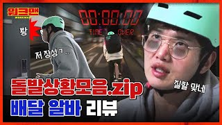 Being A Delivery Man Is An Extreme JOB... Jang Sung Kyu Turns Into Lance Armstrong | workman ep.28