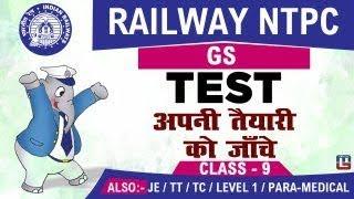 Test | Railway NTPC | JE 2019 | GS | 7:00 PM
