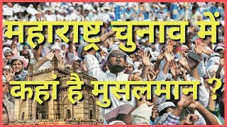 EP-281; How Maharashtra Elections Matter Muslims?