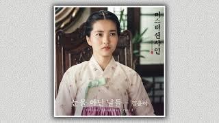 [미스터 선샤인 OST Part 3] 눈물 아닌 날들 - 김윤아