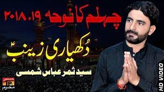 Dukhyari Zainab || Syed Samar Abbas Shamsi || Noha