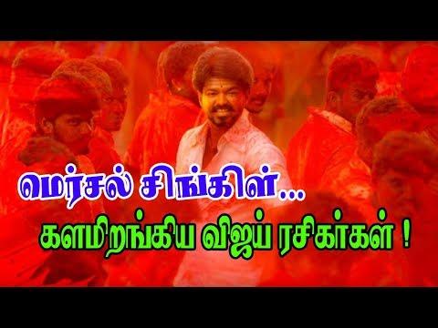 Vijay Fans Awaiting For Mersal Single Track   Aalaporan Tamizhan Song   Vijay