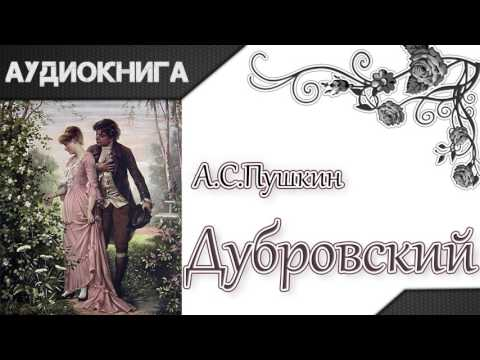 """""""Дубровский"""" том первый. А.С.Пушкин. Аудиокнига"""