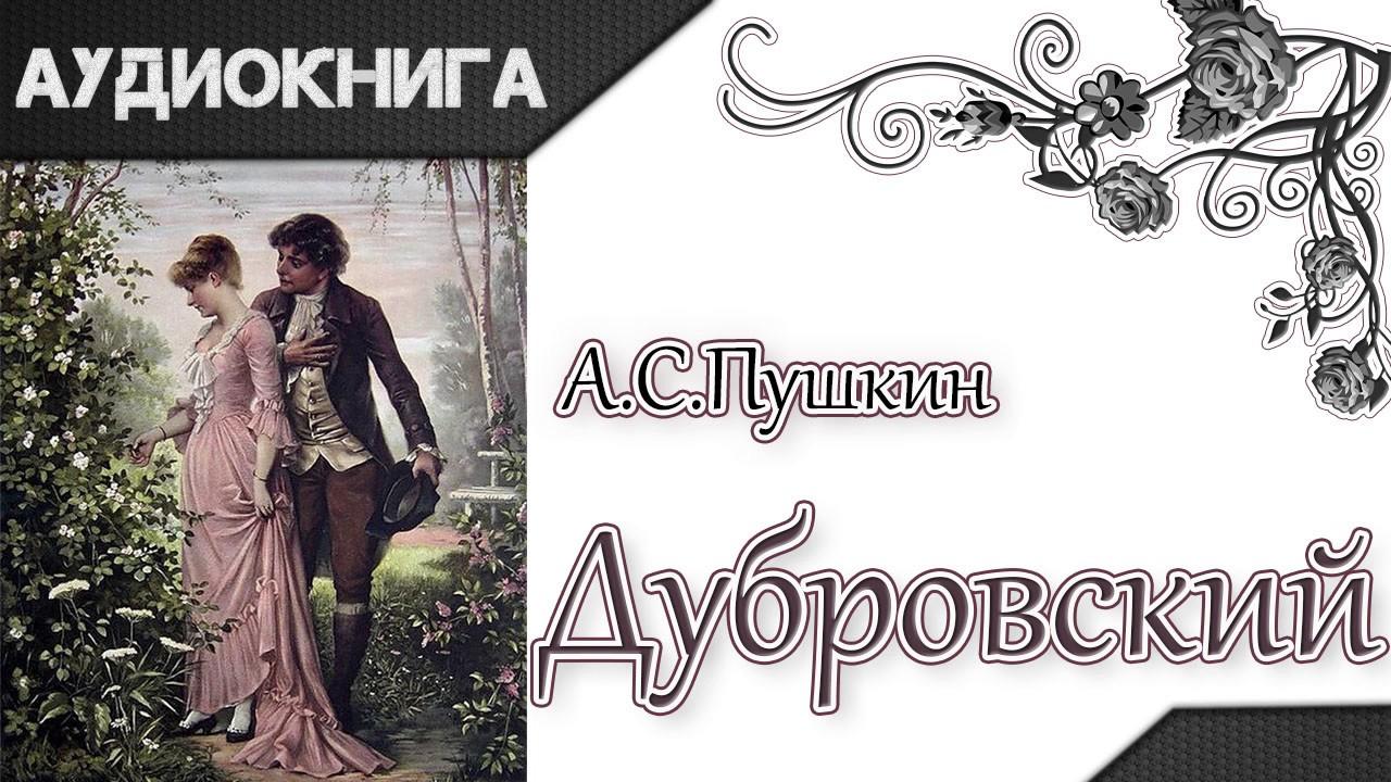 quotДубровскийquot том первый АСПушкин Аудиокнига YouTube