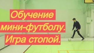 Как играть в мини-футбол. Выпуск 1: работа стопой | Обучение, тренер-онлайн