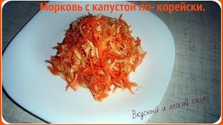 Морковь вместе с капустой по-корейски. Быстро, просто и вкусно!