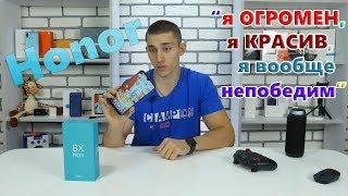 ОБЗОР Honor 8X Max - безумная красота БОЛЬШИХ РАЗМЕРОВ! Xiaomi Mi Max 3 напрягся?