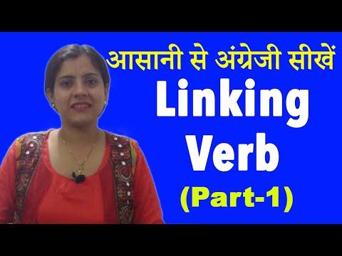 Linking Verb (Part-1) - HinKhoj Learning Video