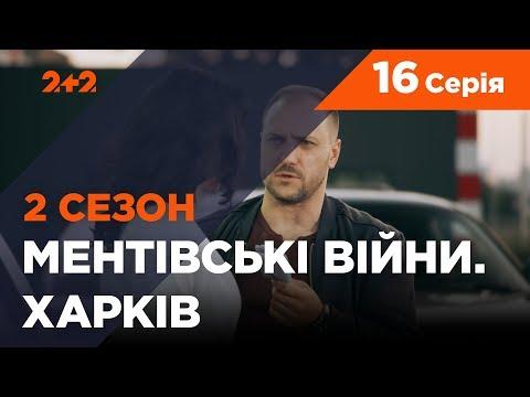 Ментівські війни. Харків 2. Останній бій. 16 серія