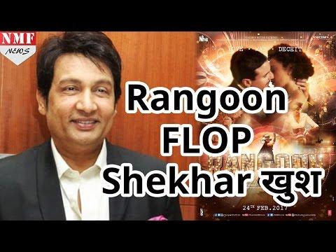 Rangoon के FLOP होते ही Shekhar Suman ने उड़ाया Kangana Ranaut का मज़ाक
