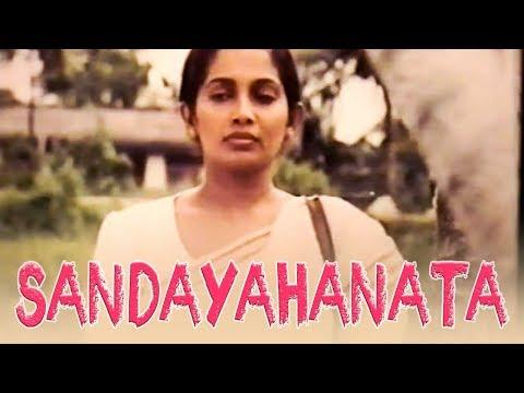 සඳ යහනට | Sanda Yahanata | Sinhala Classical Film | Sabeetha Perera