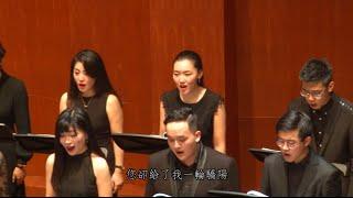 【上海彩虹室內合唱團】雙城記現場版:老師,我想對你說