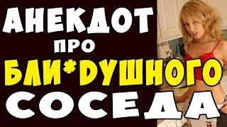 АНЕКДОТ про Измену с Соседом shorts Самые Смешные Свежие Анекдоты