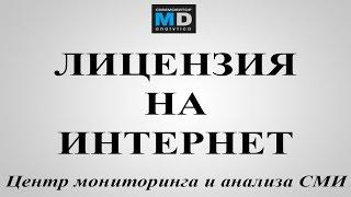 Глобальная лицензия на интернет - АРХИВ ТВ от 24.01.15, Москва-24