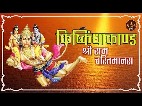 Kishkindha Kand |