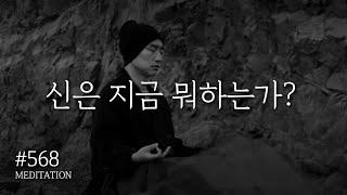 """☯ """"신은 지금 뭐하는가?"""" + 절운동 + 교호호흡(#86일차) ▶귓전명상수련(568일) CH Korea Meditation"""