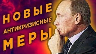 Новые антикризисные меры, прогнозы по рублю и взлет акций ТМК / Финансовые новости