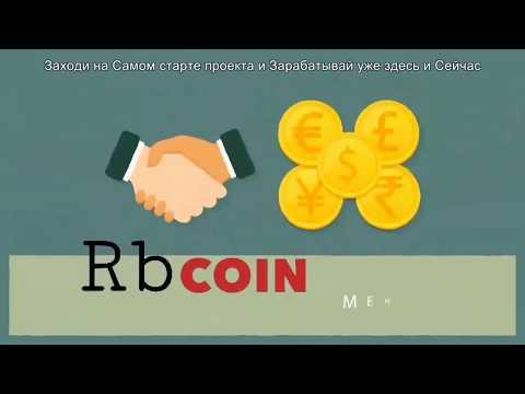 Криптовалюта RbCoin-Новая Цифровая Валюта Будущего