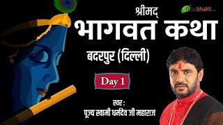 pujya dharam dev ji shrimad bhagwat katha day 1 badarpur delhi