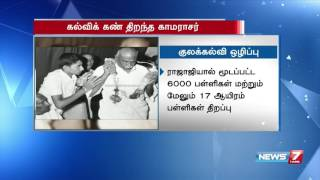 History of King Maker 'Kamarajar' | News7 Tamil