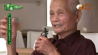 南投和菓森林紅茶文化【甜園交響曲 3】| WXTV唯心電視台