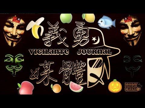《農民的英雄;謝龍介領軍》義勇媒體第37期 Vigilante Journal Chapter 37