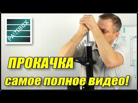 Как прокачать масляные амортизаторы перед установкой видео