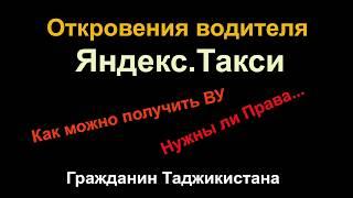 Кто возит нас в Такси??? Откровение Водителя Яндекс.Такси!!! Купил права...