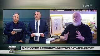 Αταίριαστοι   Σαββόπουλος: Κυβερνούν εγγαστρίμυθοι του Ανδρέα Παπανδρέου   21/02/2019