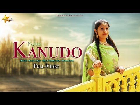 Kanudo Na Jane | Rajasthani Bhajan | Sohan Yadav | Rajasthani Star Music
