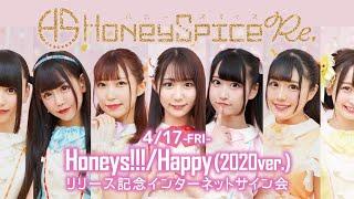 ハニースパイスRe.のNewシングル『Honeys!!!/Happy(2020ver.)』の発売を記念してインターネットサイン会開催! CDをご購入いただいた方にメンバーが生配信であなたの ...