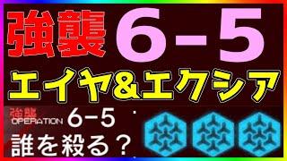 【アークナイツ 】(強襲) 6-5 エイヤver.【明日方舟 / Arknights】