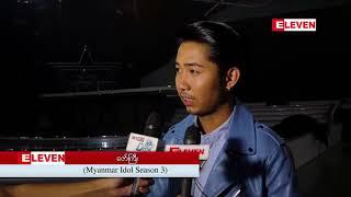 Myanmar Idol ၿပိဳင္ပြဲကေနထြက္ခြာခဲ့ရတဲ့ခံစားခ်က္နဲ႔