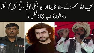 Situation Getting Worst For rao Anwar Neo News