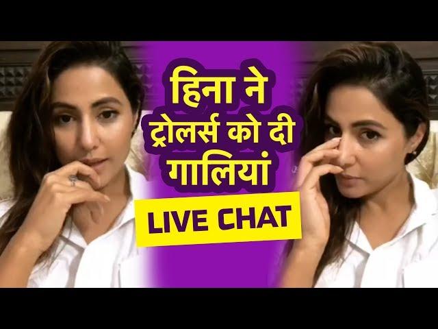 Hina Khan ने  LIVE CHAT में ट्रोलर्स को दिया मुँह तोड़ जवाब,बोलती हुई बंद | Hina Khan trolled
