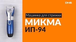 машинка для стрижки волос Mikma IP 94 ремонт