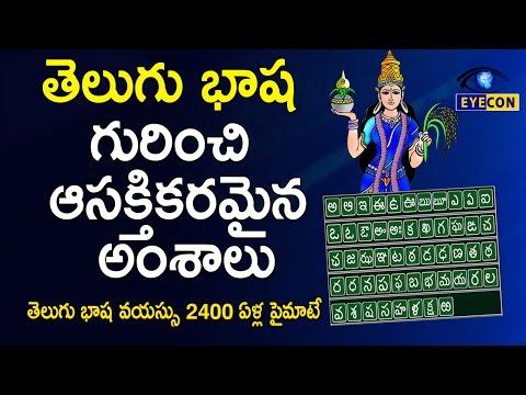 తెలుగు భాష గురించి ఆసక్తికరమైన అంశాలు || Interesting Facts about Telugu language